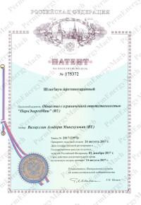 Патент 175372 на