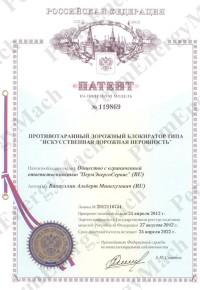 Патент 119869 на